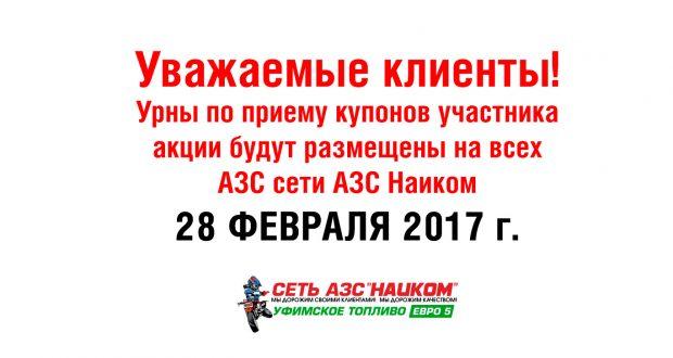 Akcya 2016-17